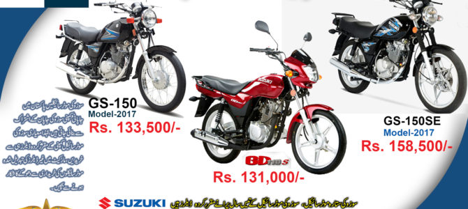 Sitara Auto Impex Motorcycle Market, Akbar Road, Saddar Karachi. all kinds of New suzuki motorcycles available on cash and on easy installments