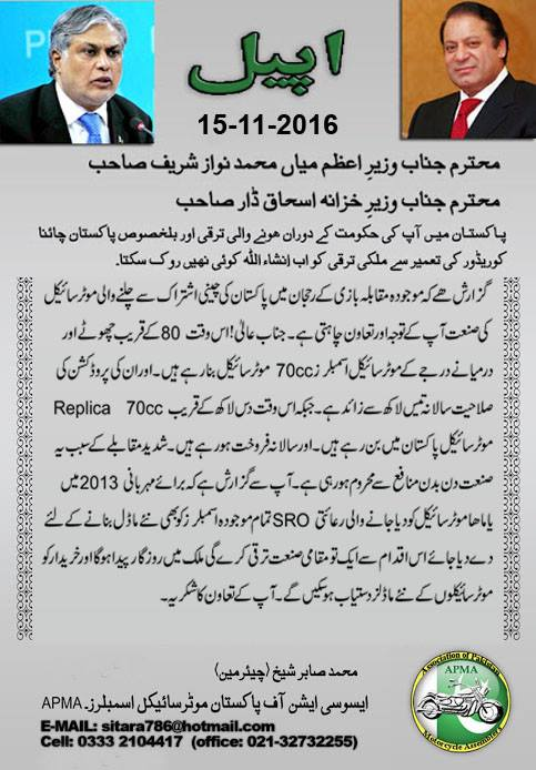 appeal to ishaq dar for attention to motorcycle industry of pakistan