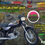 cd70cc, CD 70cc Motorcycle