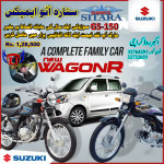 CD-70cc, GS-150cc, GD-110s,  Suzuki Bike