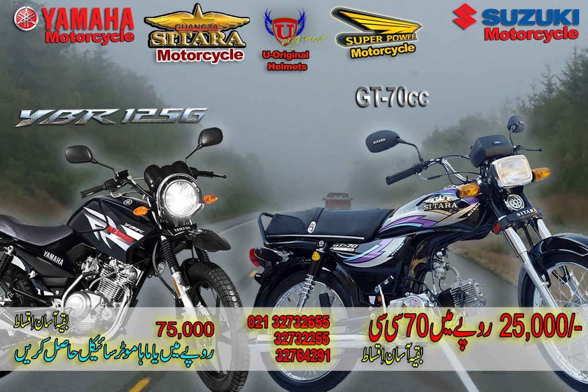 Impex Used Cars >> New Motorcycle Bikes Price In Pakistan Karachi   Upcomingcarshq.com